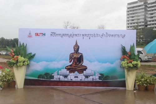 พิธีเททองหล่อพระพุทธรูปประจำโรงพยาบาล 26 ก.ค. 2560